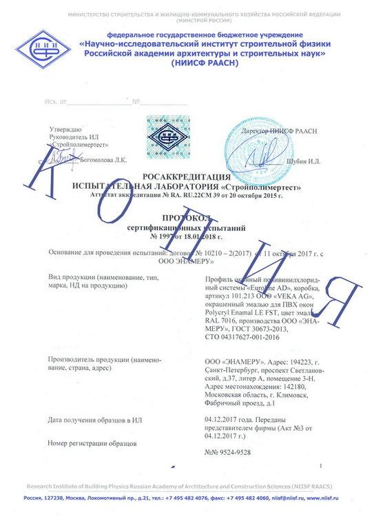 enameru-gost-30973-veka-copy-01.jpg
