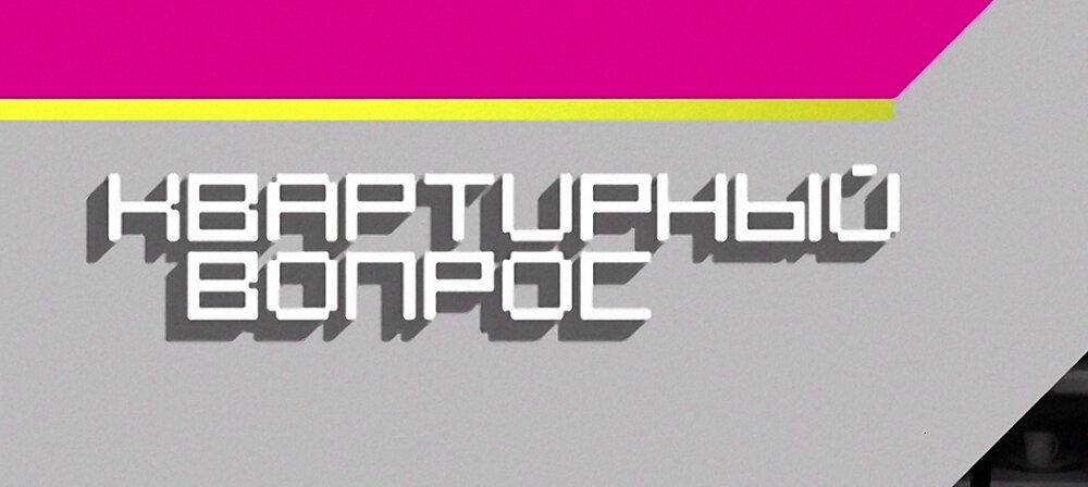 tok-shou-kvartirnyj-vopros.thumb.jpg.3a3b3ac5b484f10ec1591d97fa8e6ef4.jpg